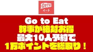『Go to Eat』は幹事が超お得!10人の予約で1万ポイントを総取り!(トリキの錬金術師も解説)